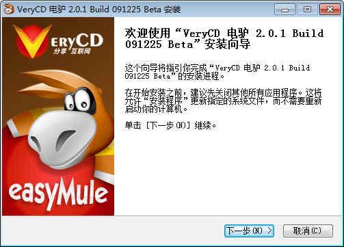 VeryCD 电驴(easyMule)下载