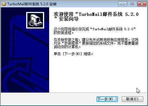 Turbomail邮件服务器系统下载
