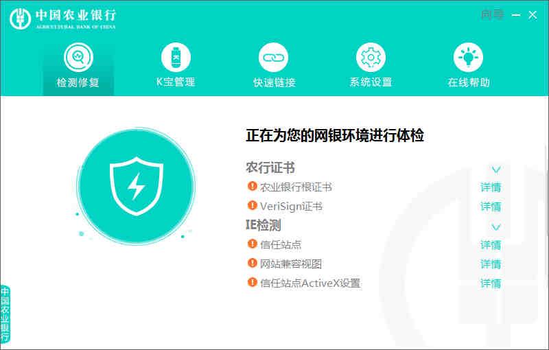 中国农业银行网银助手下载