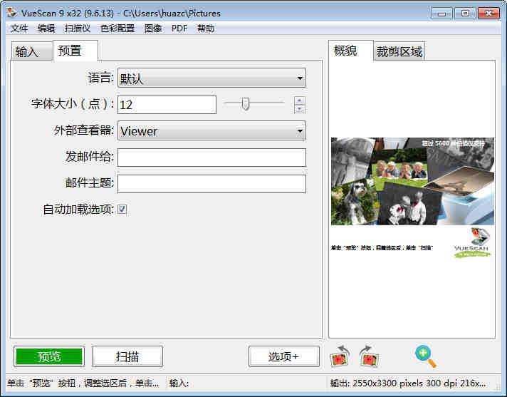 VueScan(图像扫描软件)64位下载