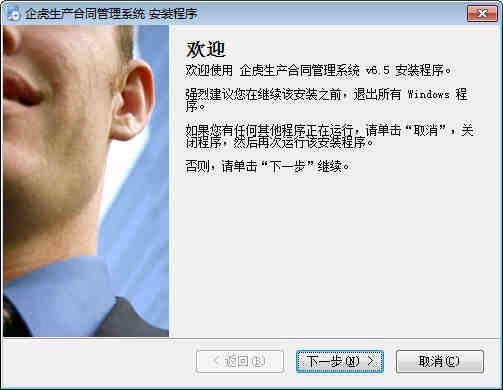 企虎合同管理系统下载