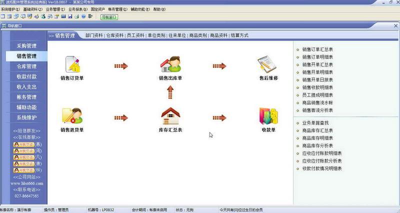 速拓配件销售软件下载