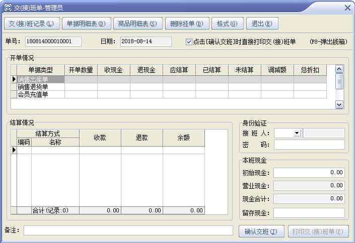 速拓母婴用品管理系统软件下载