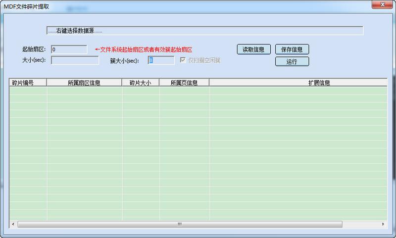 达思SQL数据库修复软件下载