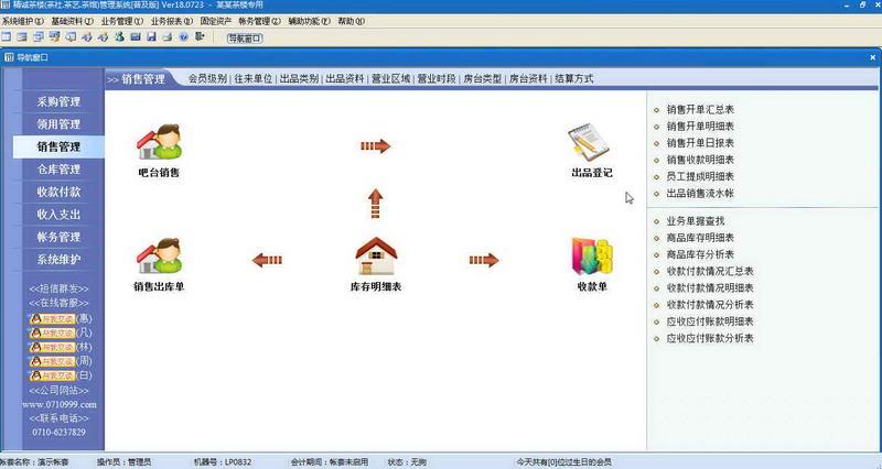 精诚茶楼(茶社.茶艺.茶馆)管理系统下载