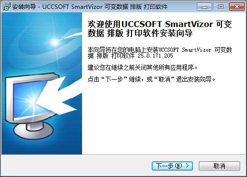 SmartVizor 可变数据批量套打软件下载