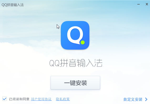 QQ拼音輸入法 2018下載