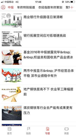 中经智库软件截图2