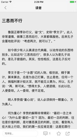 中邮阅读 for iPhone软件截图2