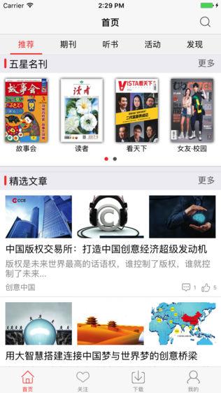 中邮阅读 for iPhone软件截图0