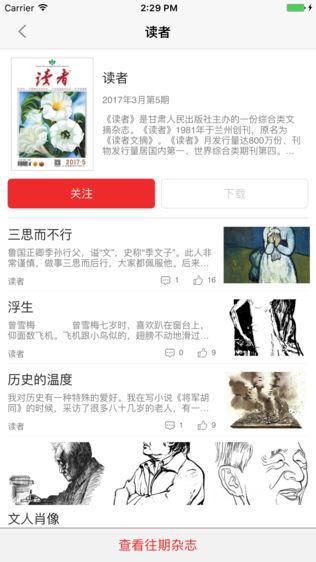 中邮阅读 for iPhone软件截图1