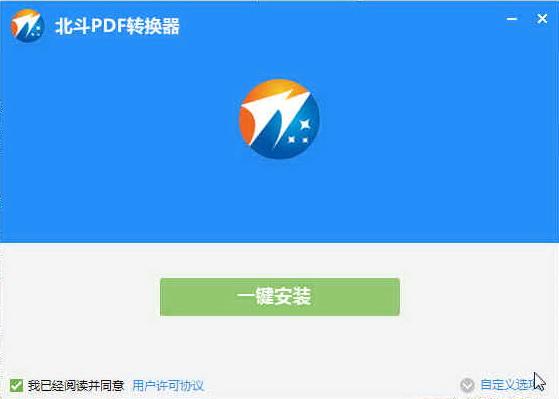 北斗PDF转换器下载