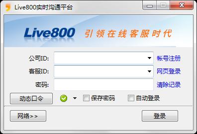 Live800在线客服下载