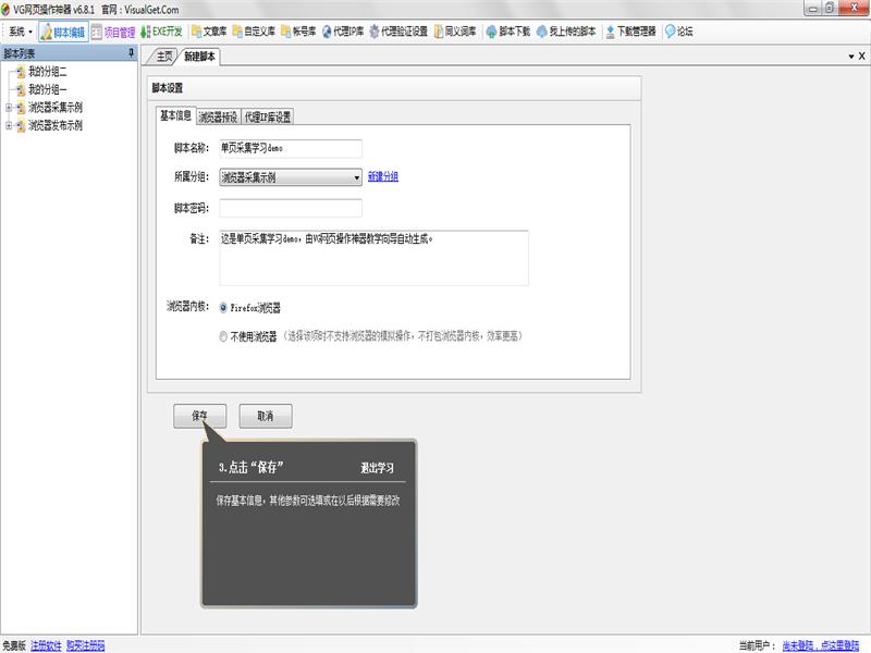 VG网页操作神器(原VG浏览器)下载