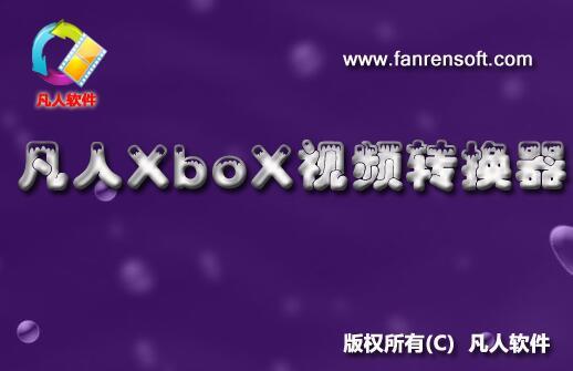凡人Xbox视频转换器下载