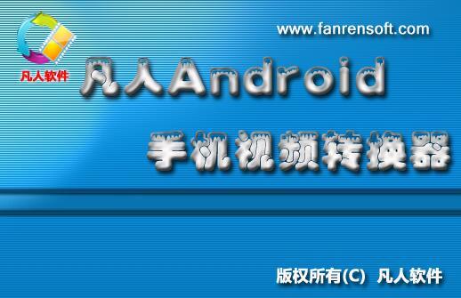 凡人Android手机视频转换器下载