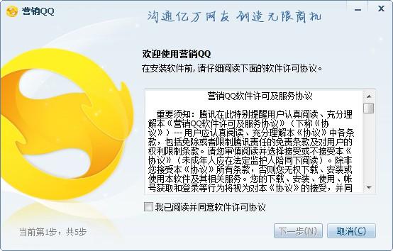 腾讯营销QQ下载