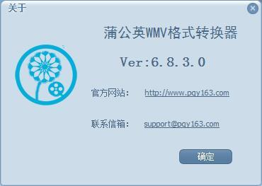 蒲公英WMV格式转换器下载