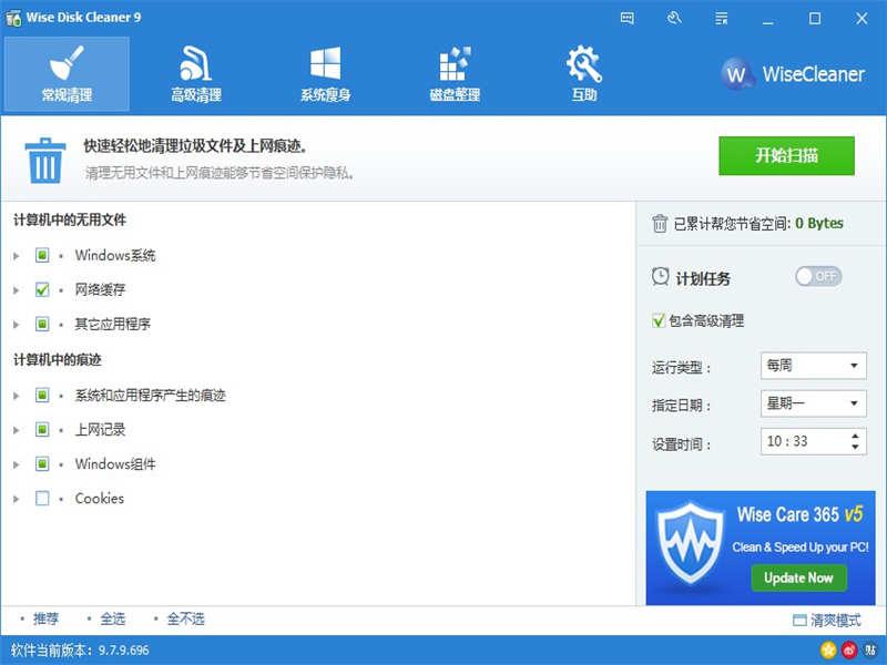 Wise Disk Cleaner(磁盘整理工具)下载