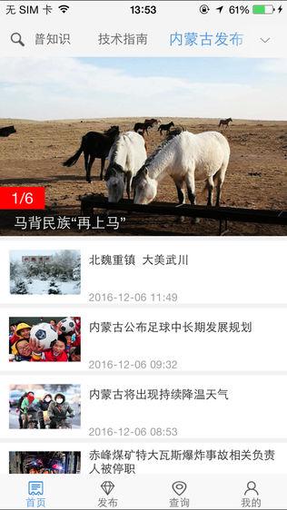 内蒙古地质环境软件截图1