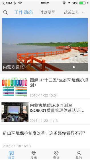 内蒙古地质环境软件截图0