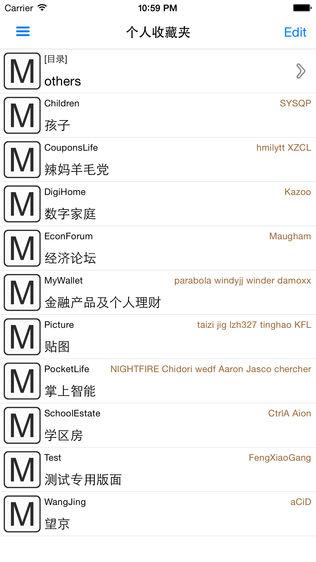 zSMTH 水木社区BBS的客户端软件截图1