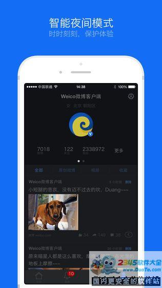 Weico 3 微博客户端软件截图2