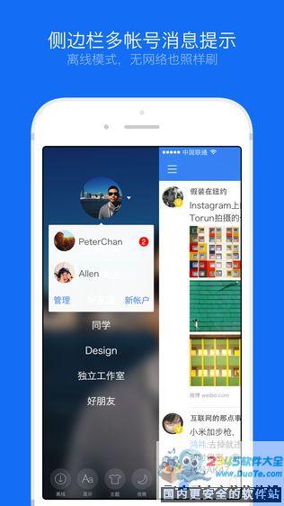 Weico 3 微博客户端软件截图1