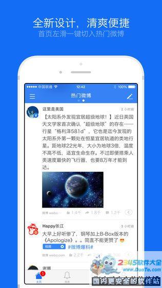 Weico 3 微博客户端软件截图0