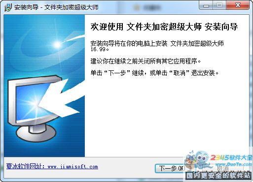 文件夹加密超级大师下载