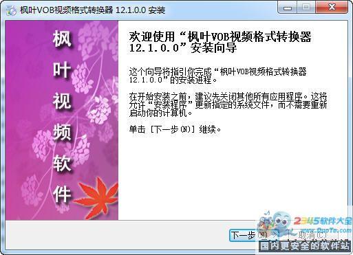 枫叶VOB视频格式转换器下载