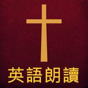 圣经英语新译本有声朗读全集