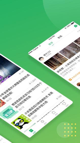四川新闻软件截图1