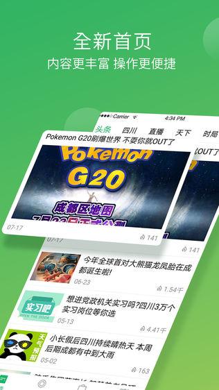 四川新闻软件截图2