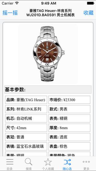 手表大全免费版 HD软件截图0