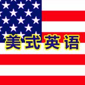 英语听力口语音突破美语版HD