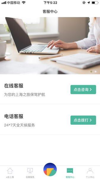 e会上海软件截图6