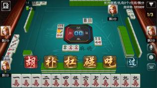 鼎游湖南棋牌软件截图2