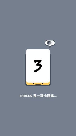 Threes!软件截图1