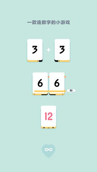Threes!软件截图2