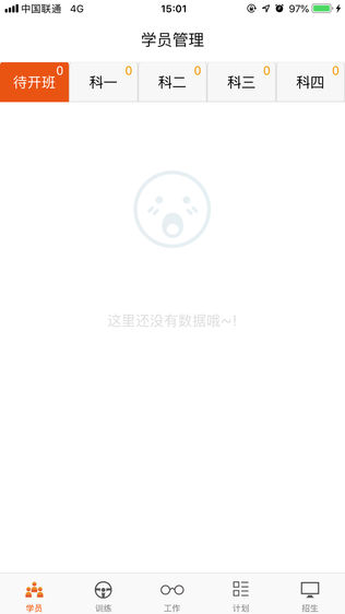 荣安教练软件截图1