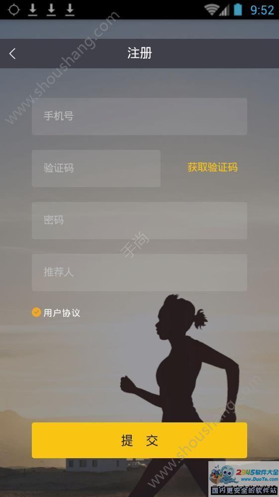 趣步app最新版软件截图0