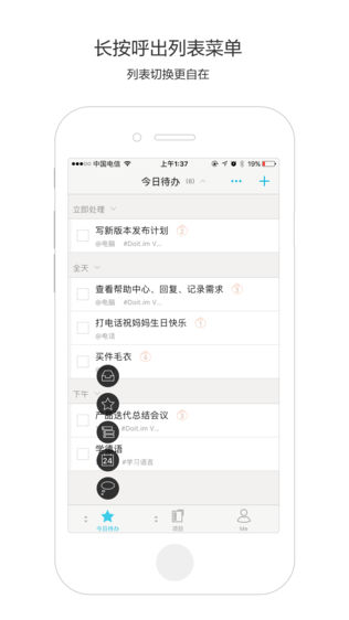 Doit.im for iPhone软件截图1