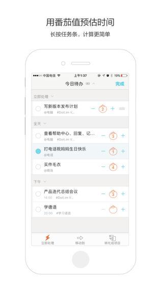 Doit.im for iPhone软件截图2