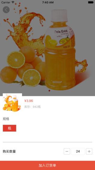 湘邻购软件截图2