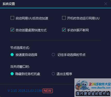 网易UU网游加速器下载