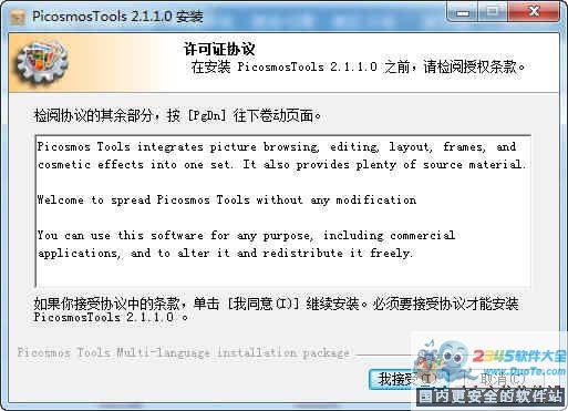 Picosmos Tools(图片工厂)下载