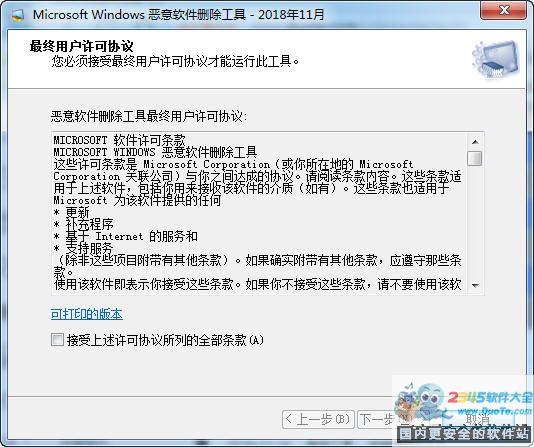 微软恶意软件清除工具下载