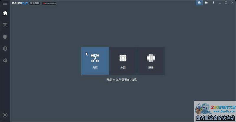Bandicut(无损视频分割软件)下载