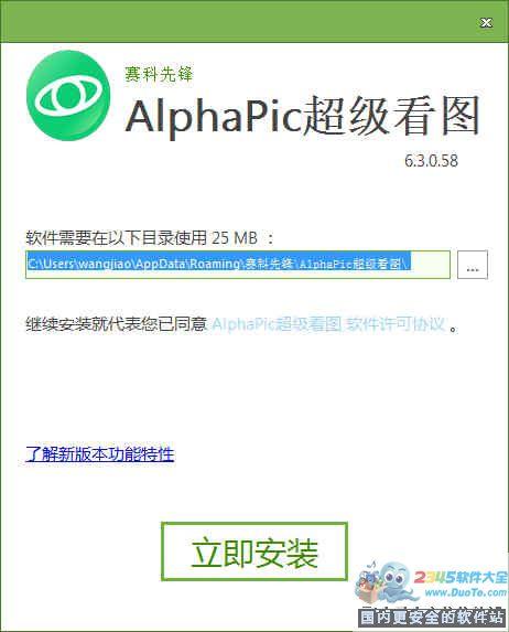 AlphaPic超级看图下载